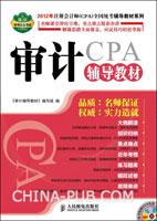 2012年注册会计师(CPA)全国统考辅导教材系列:审计辅导教材