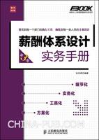 薪酬体系设计实务手册(第3版)