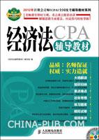 2012年注册会计师(CPA)全国统考辅导教材系列:经济法辅导教材