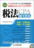 2012年注册会计师(CPA)全国统考辅导教材系列:税法辅导教材