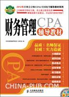 2012年注册会计师(CPA)全国统考辅导教材系列:财务管理辅导教材