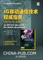 4G移动通信技术权威指南:LTE与LTE-Advanced(洞悉移动通信最新标准和发展方向,爱立信研究院专家力作)