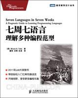 七周七语言:理解多种编程范型(2011年Jolt大奖图书)(china-pub首发)