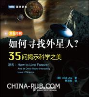 (特价书)如何寻找外星人?35问揭示科学之美