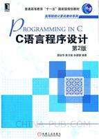 (特价书)C语言程序设计(第2版)