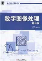 数字图像处理(第2版)