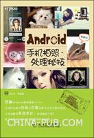 Android手机拍照.处理秘技