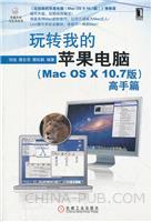 玩转我的苹果电脑(Mac OS X 10.7版)高手篇[按需印刷]