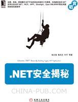 (特价书).NET安全揭秘(全面、深刻揭示.NET平台的安全机制和工作原理)