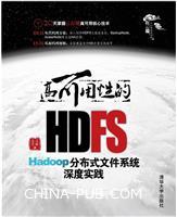 高可用性的HDFS―Hadoop分布式文件系统深度实践