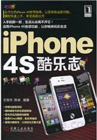iPhone 4S酷乐志