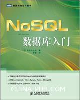 NoSQL<a href=