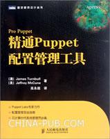 (特价书)精通Puppet配置管理工具(Puppet Labs专家力作 云计算时代系统管理员必备)