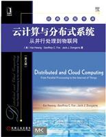 云计算与分布式系统:从并行处理到物联网(英文版)(完整讲述云计算与分布式系统基本理论及其应用)