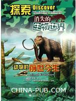探索消失的生物世界. 惊天大灭绝