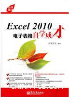 Excel 2010电子表格自学成才