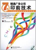 (特价书)7天精通广告公司印前技术(全彩)