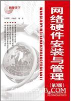 (特价书)网络硬件安装与管理(第3版)