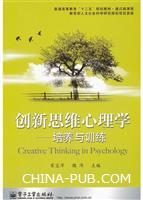 (特价书)创新思维心理学:培养与训练