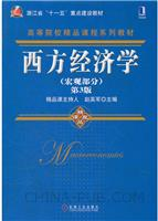 西方经济学(宏观部分)第3版
