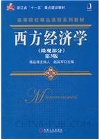 西方经济学(微观部分)(第3版)
