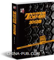 (特价书)越玩越野 Top4×4完全四驱档案(2012版)