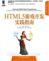 (特价书)HTML 5游戏开发实践指南