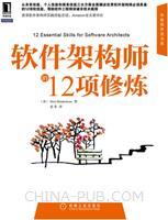 软件架构师的12项修炼(资深软件架构师实践经验总结)