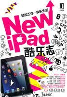 (特价书)New iPad酷乐志
