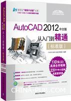 AutoCAD 2012中文版从入门到精通(标准版)