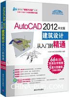 AutoCAD 2012中文版建筑设计从入门到精通
