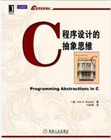 (特价书)C程序设计的抽象思维