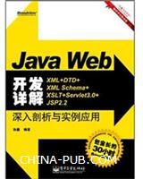 Java Web开发详解――XML+DTD+XML Schema+XSLT+Servlet 3.0+JSP 2.2深入剖析与实例应用