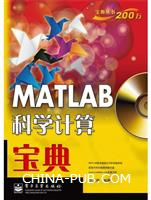 (特价书)MATLAB科学计算宝典