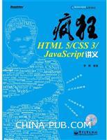 疯狂HTML 5/CSS 3/JavaScript讲义