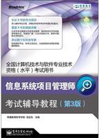(特价书)信息系统项目管理师考试辅导教程(第3版)