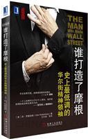 谁打造了摩根:史上最低调的华尔街精神领袖[图书]