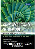 高扩展性网站的50条原则(网站运营必备宝典)(china-pub首发)
