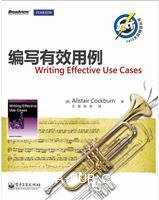 编写有效用例(荣获2001年jolt世界图书大奖)