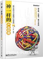 神一样的产品经理――基于移动与互联网产品实践(首部移动产品经理用书)