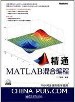 精通MATLAB混合编程