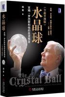 水晶球:吉姆.罗杰斯和他的投资预言(全新升级版)[图书]