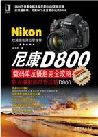 尼康D800数码单反摄影完全攻略:职业摄影师带你玩转D800