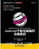 (特价书)Android平板电脑编程基础教程