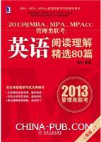 (特价书)2013年MBA、MPA、MPAcc管理类联考英语阅读理解精选80篇