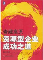 青藏高原资源型企业成功之道
