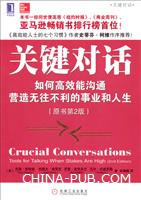 关键对话:如何高效能沟通(原书第2版)