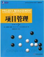 (特价书)项目管理(英文版.第2版)