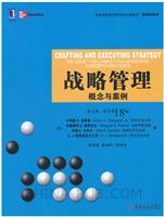 战略管理:概念与案例(英文版.原书第18版)