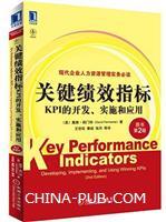 关键绩效指标:KPI的开发、实施和应用(原书第2版)(绩效考核KPI领域最为畅销的一本书)
